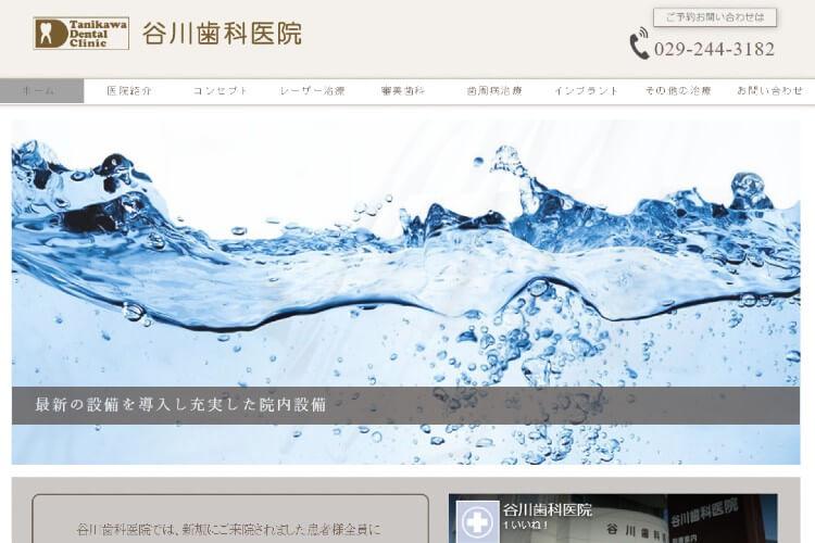 谷川歯科医院のキャプチャ画像