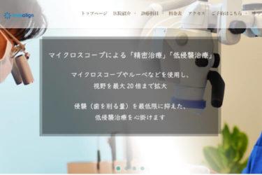 TK海浜幕張デンタルクリニックの口コミや評判