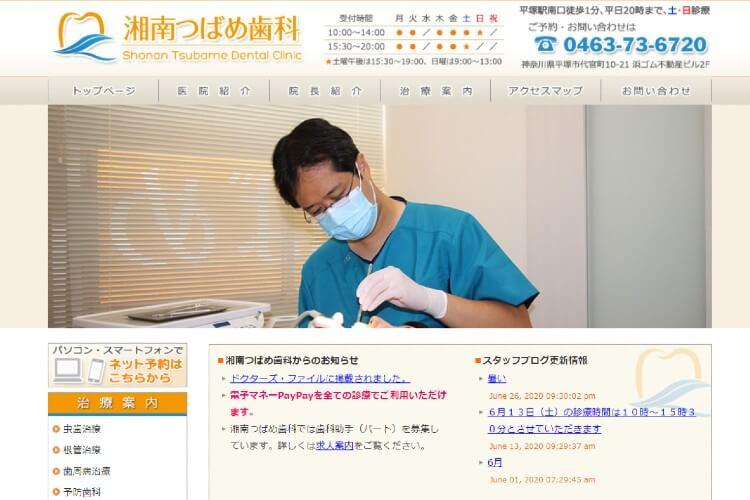 Shonan Tsubame Dental Clinic(湘南つばめ歯科)のキャプチャ画像