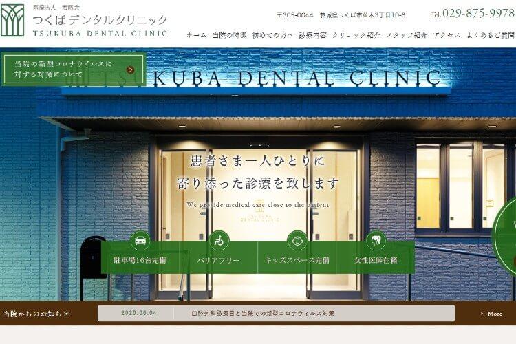 TSUKUBA DENTAL CLINIC(つくばデンタルクリニック)のキャプチャ画像