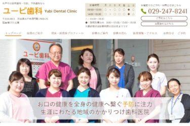 Yubi Dental Clinic(ユービ歯科)の口コミや評判