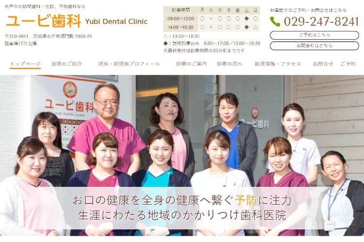Yubi Dental Clinic(ユービ歯科)のキャプチャ画像