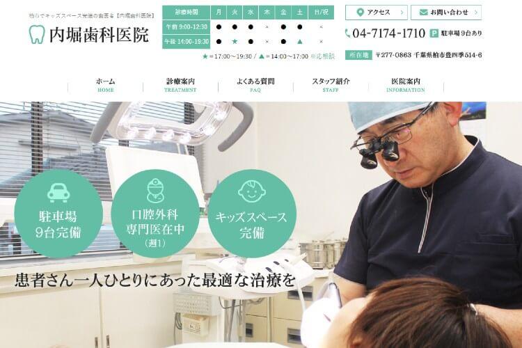 内堀歯科医院のキャプチャ画像