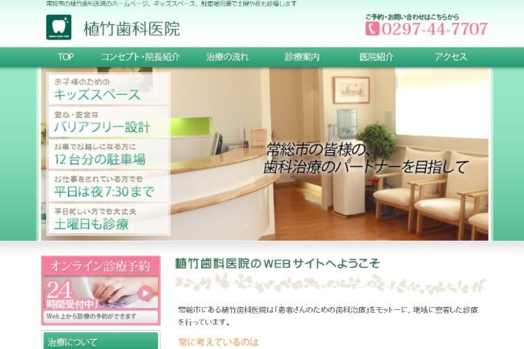 植竹歯科医院のキャプチャ画像