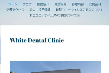 White Dental Clinic(ホワイト歯科)