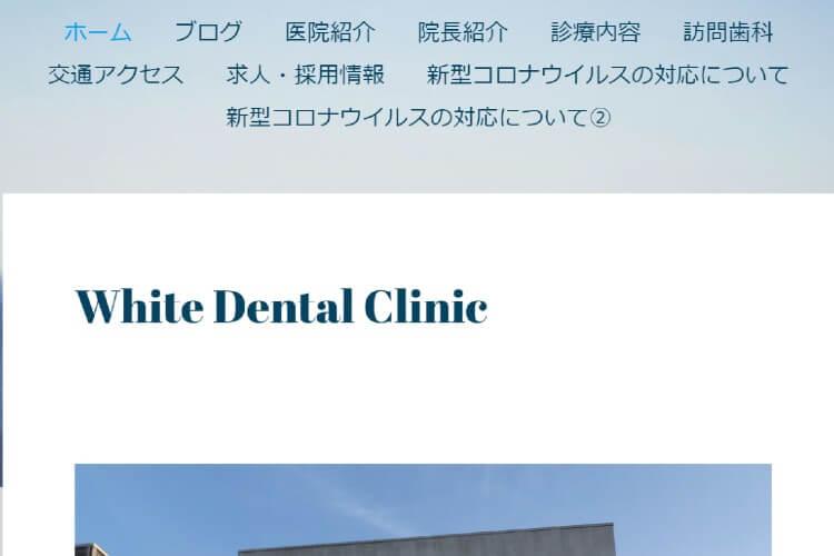 White Dental Clinic(ホワイト歯科)のキャプチャ画像