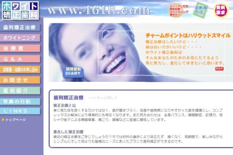ホワイト矯正歯科のキャプチャ画像