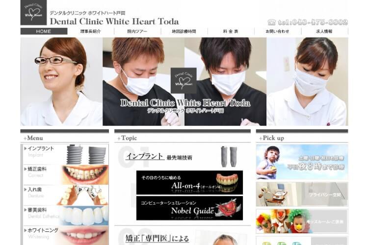 Dental Clinic White Heart Toda(ホワイトハート)のキャプチャ画像