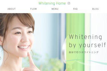 Whitening Home(ホワイトニングホーム)の口コミや評判