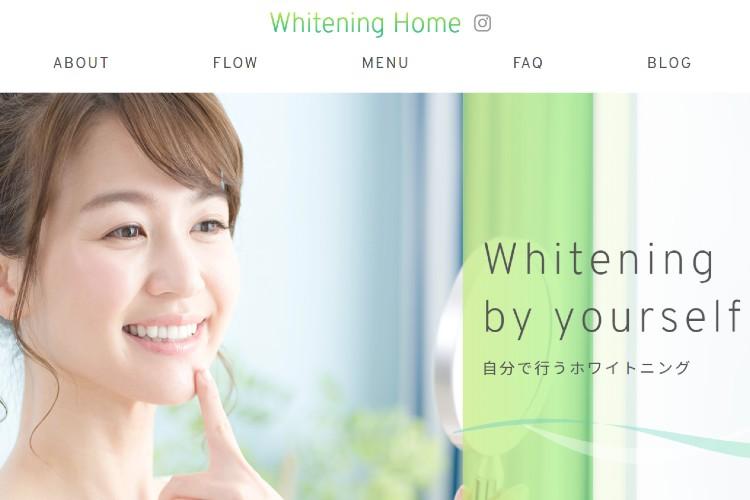 Whitening Home(ホワイトニングホーム)のキャプチャ画像