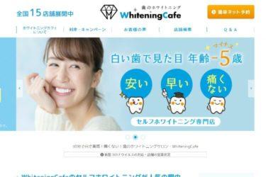 Whitening Cafe(ホワイトニングカフェ)札幌駅前店の口コミや評判