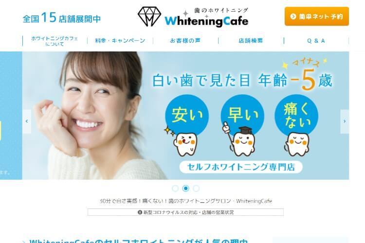 Whitening Cafe(ホワイトニングカフェ)のキャプチャ画像