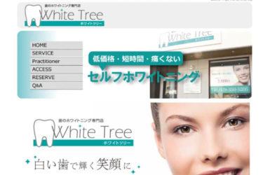White Tree(ホワイトツリー)の口コミや評判