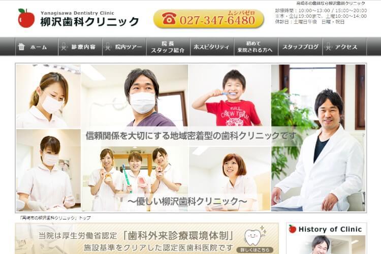 Yanagisawa Dentistry Clinic(柳沢歯科クリニック)のキャプチャ画像
