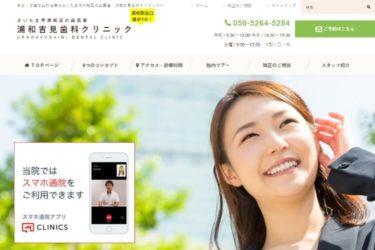 URAWAYOSHIMI DENTAL CLINIC(浦和吉見歯科クリニック)の口コミや評判
