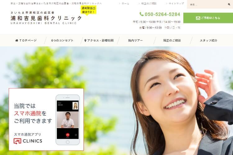 URAWAYOSHIMI DENTAL CLINIC(浦和吉見歯科クリニック)のキャプチャ画像