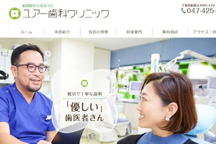 ユアー歯科クリニックのキャプチャ画像