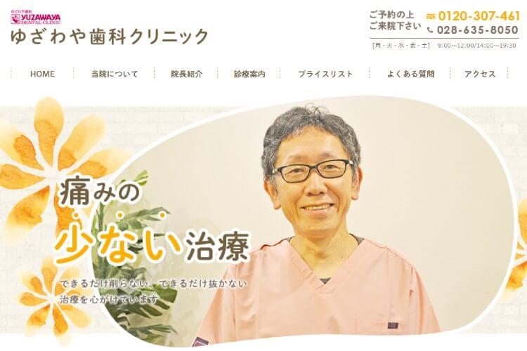 YUZAWAYA DENTAL CLINIC(ゆざわや歯科クリニック)のキャプチャ画像