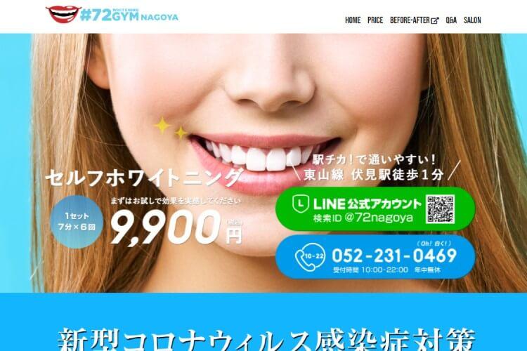72ホワイトニングジム名古屋のキャプチャ画像