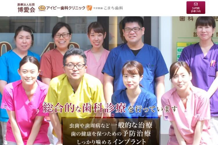 アイビー歯科クリニックのキャプチャ画像