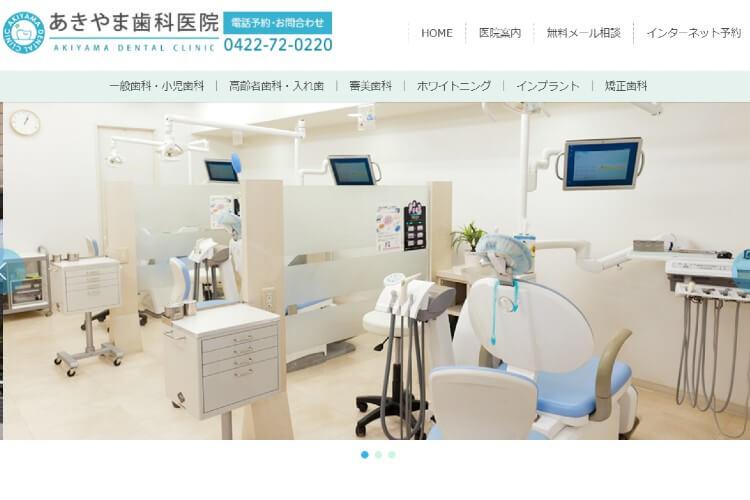あきやま歯科医院のキャプチャ画像