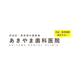 あきやま歯科医院のロゴ