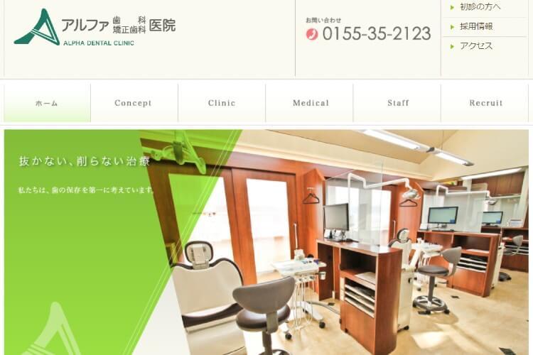 ALPHA DENTAL CLINIC(アルファ歯科矯正歯科医院)のキャプチャ画像