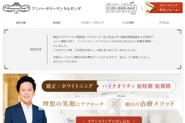 Anniversary Dental(アニバーサリーデンタル)GINZAのキャプチャ画像