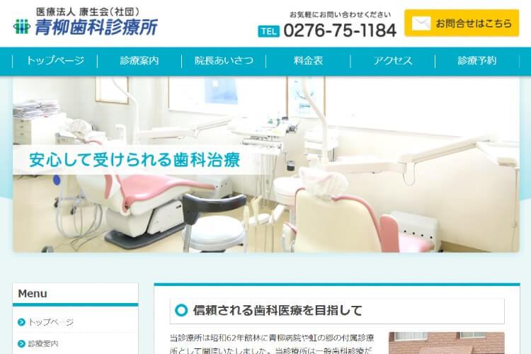 青柳歯科診療所のキャプチャ画像