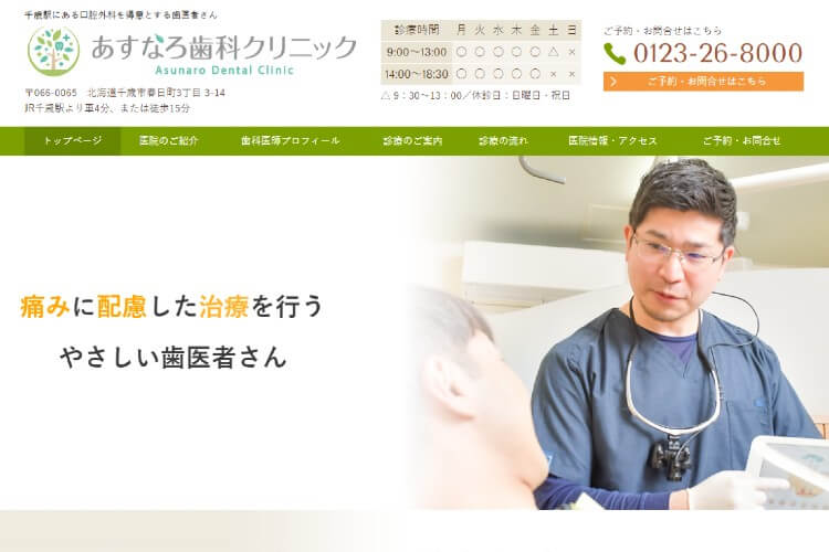 Asunaro Dental Clinic(あすなろ歯科クリニック)のキャプチャ画像