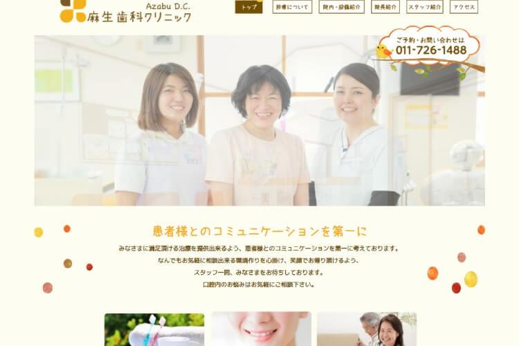 麻生歯科クリニックのキャプチャ画像