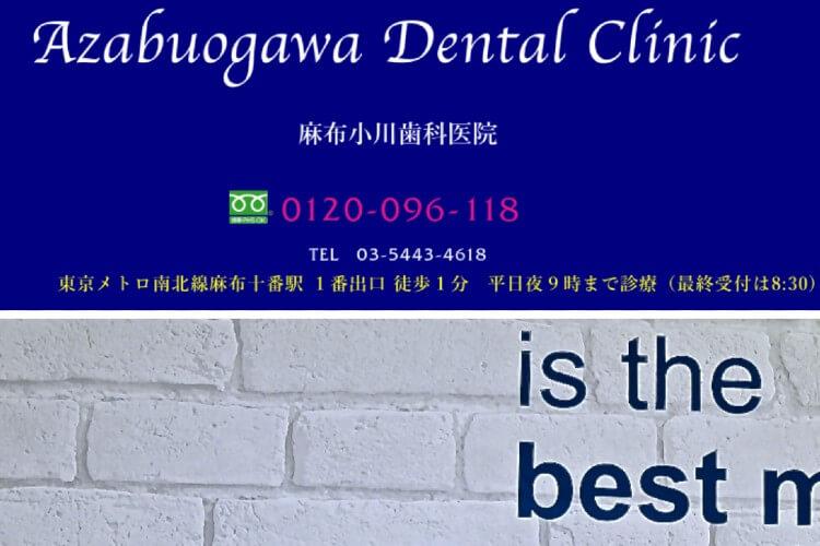 麻布小川歯科医院のキャプチャ画像
