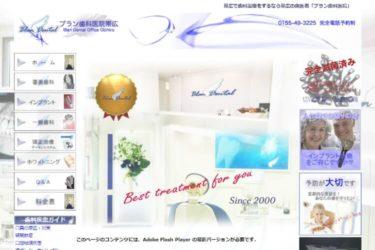 Blan Dental Office Obihiro(ブラン歯科医院帯広)の口コミや評判
