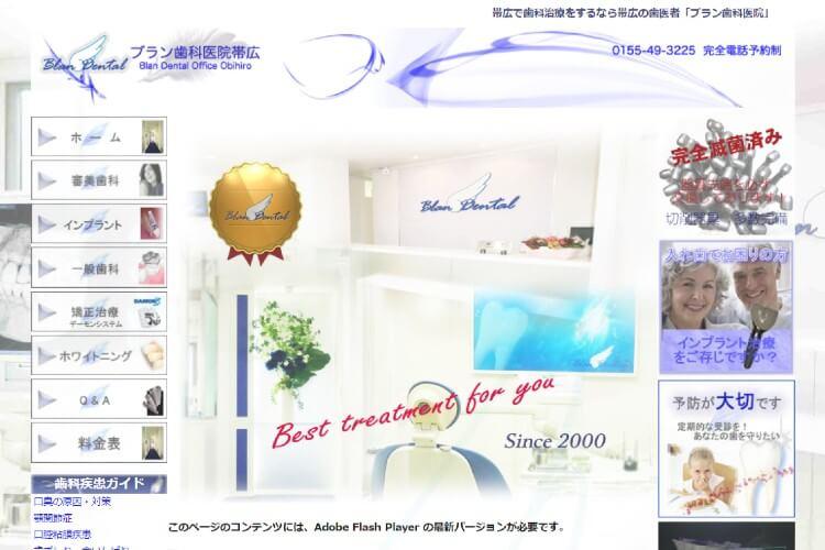 Blan Dental Office Obihiro(ブラン歯科医院帯広)のキャプチャ画像