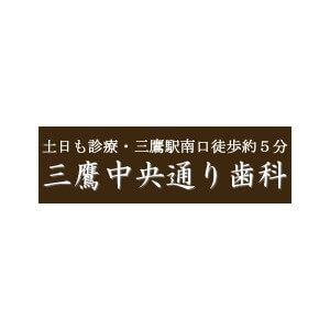 三鷹中央通り歯科のロゴ