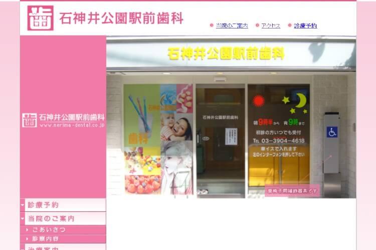 石神井公園駅前歯科のキャプチャ画像