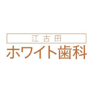 江古田ホワイト歯科のロゴ