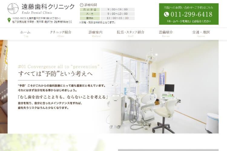 遠藤歯科クリニックのキャプチャ画像