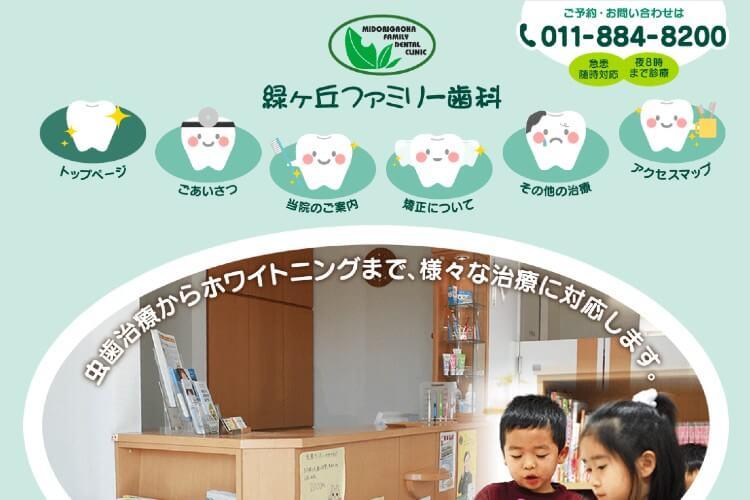 緑ヶ丘ファミリー歯科のキャプチャ画像