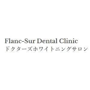 Flanc-Sur Dental Clinic(フランシュールデンタルクリニック)のロゴ