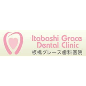 Itabashi Grace Dental Clinic(板橋グレース歯科医院)のロゴ