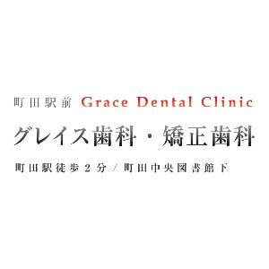 Grace Dental Clinic(グレイス歯科)のロゴ
