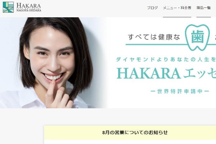 HAKARAセルフホワイトニング名古屋大高店のキャプチャ画像