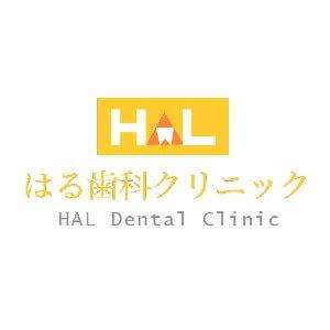 HAL Dental Clinic(はる歯科クリニック)のロゴ