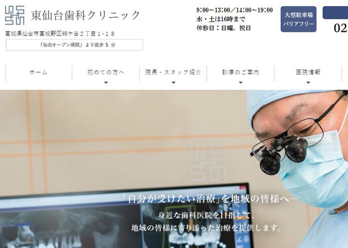 東仙台歯科クリニックのキャプチャ画像