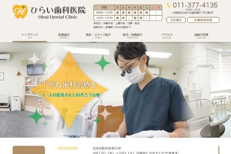 Hirai Dental Clinic(ひらい歯科医院)のキャプチャ画像