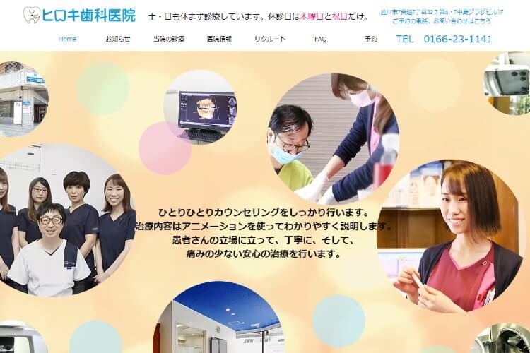 ヒロキ歯科医院のキャプチャ画像