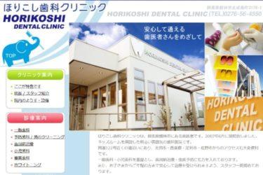 HPRIKOSHI DENTAL CLINIC(ほりこし歯科クリニック)の口コミや評判