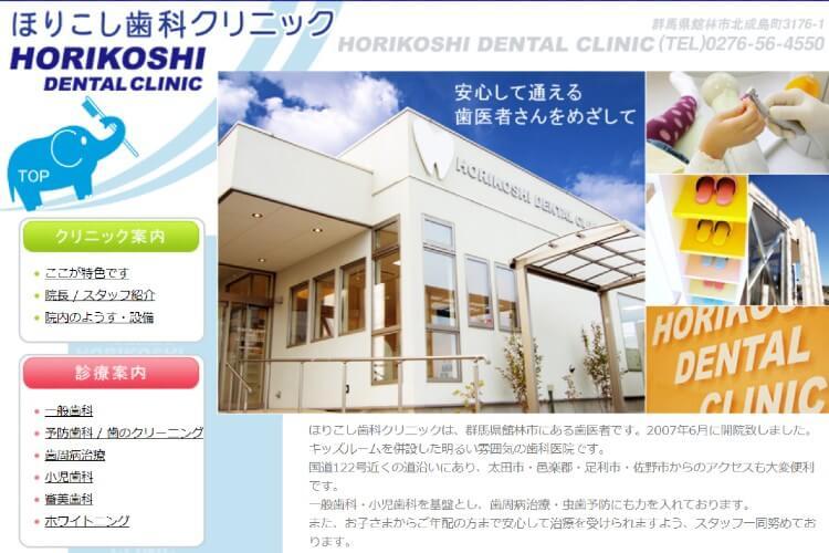 HPRIKOSHI DENTAL CLINIC(ほりこし歯科クリニック)のキャプチャ画像