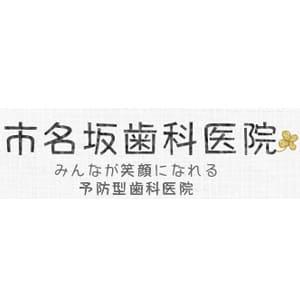 市名坂歯科医院のロゴ